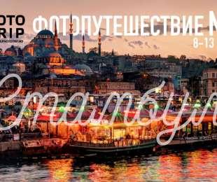 Phototrip #24, 4 дня в Стамбуле