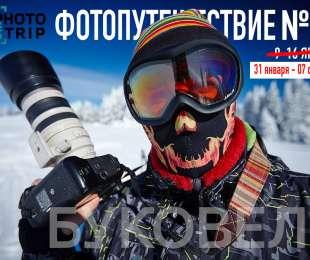 Phototrip #25, Фото-лыжи-горы, Буковель 2021